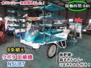 三重●クボタ 田植機 NSU87 8条植え 施肥機 除草剤 散布機 84h