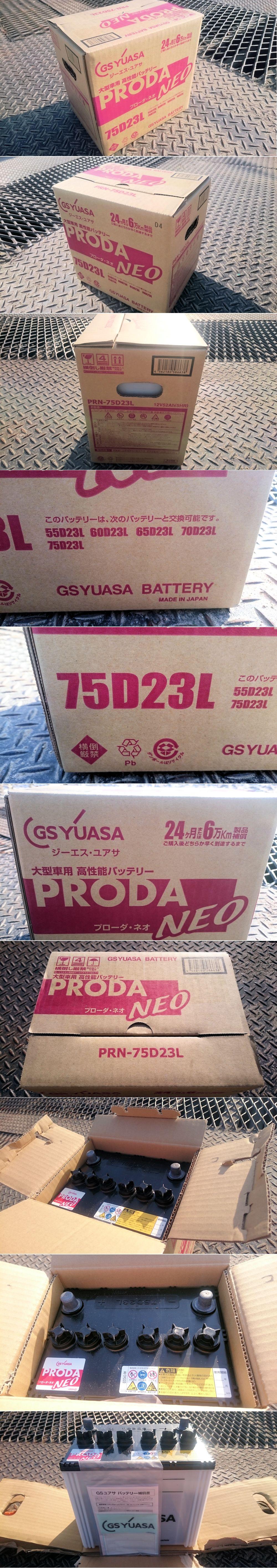 GSユアサ PRODA NEOシリーズ バッテリー