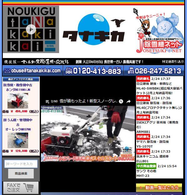 田中機械.com