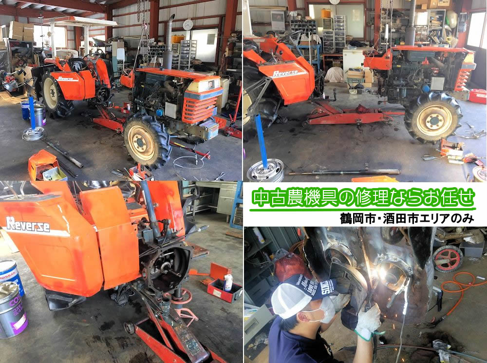 中古農機修理
