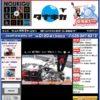 農機具店|リンク集-田中機械(タナキカ).com (長野県)