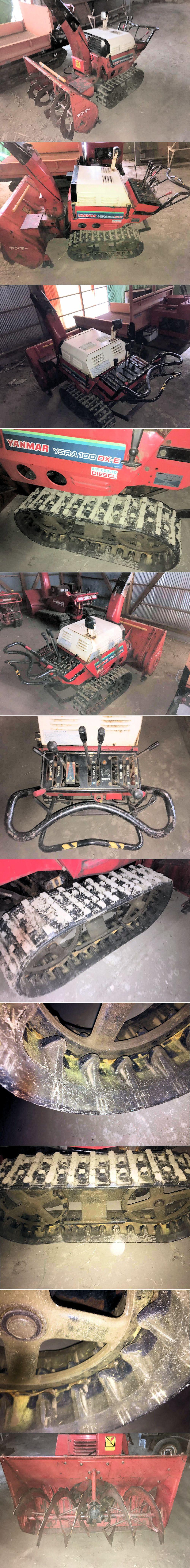 ヤンマー 除雪機 YSRA100DX-E 中古 クローラ状態良好 実働品