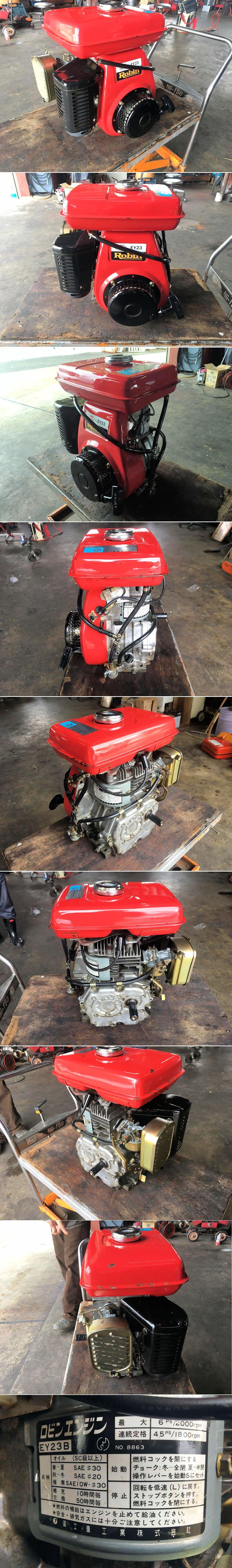 ロビン ガソリンエンジン EY23 乗せ換え用 美品 実働 6馬力 中古