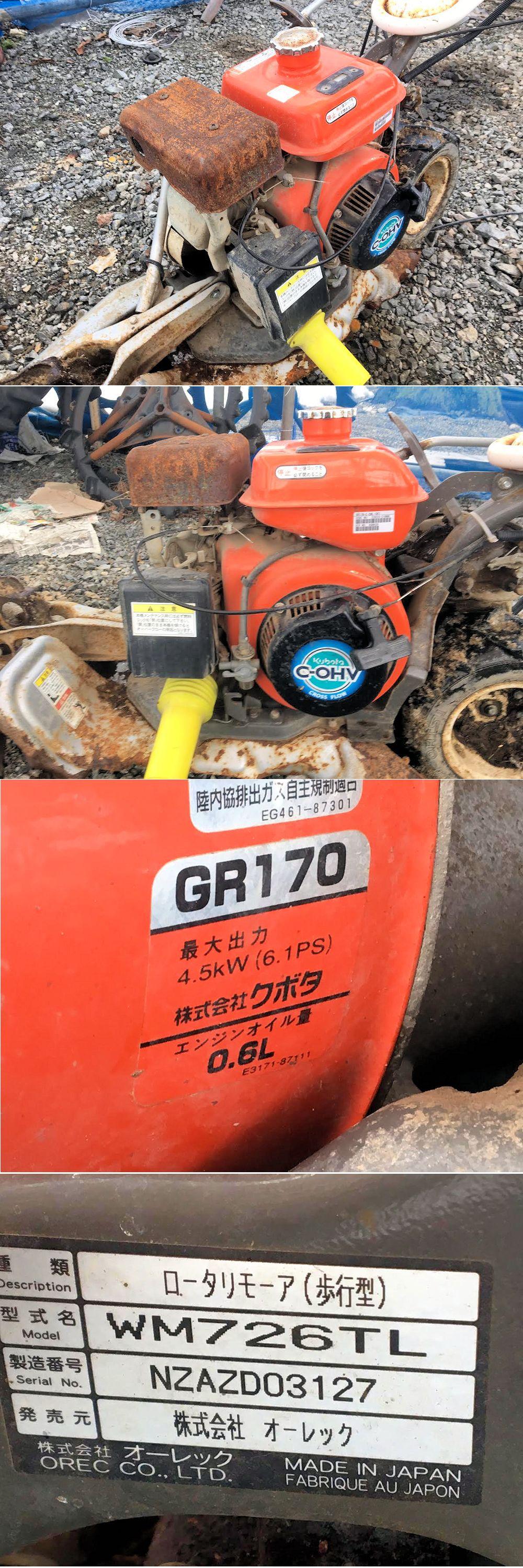 ウィングモア用エンジン GR170 6.1馬力 オーレック 共立 齋藤農機 WM GC AZ 716 726 702用 実働品 中古