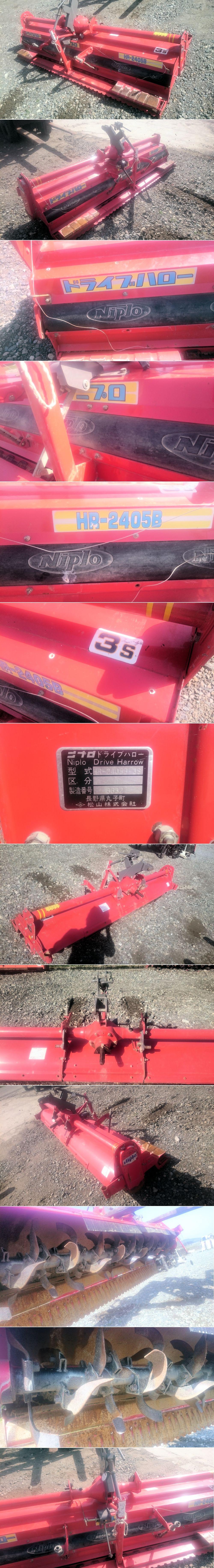 ニプロ ドライブハロー 代掻き HR-2405B-3S 実働品 中古品 現状