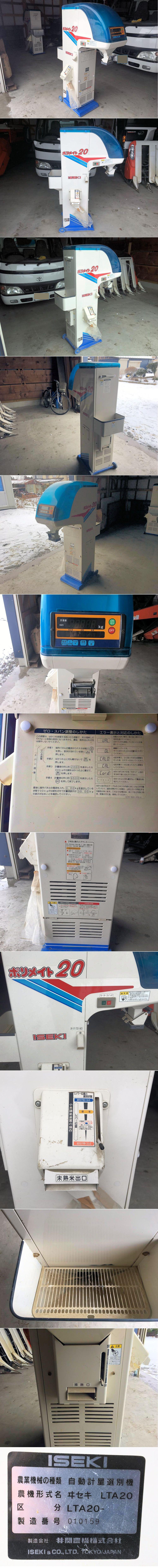 ISEKI イセキ ポリメイト20 LTA20 自動計量選別機 計り 網等 付属品 全セット 実働品 美品中古