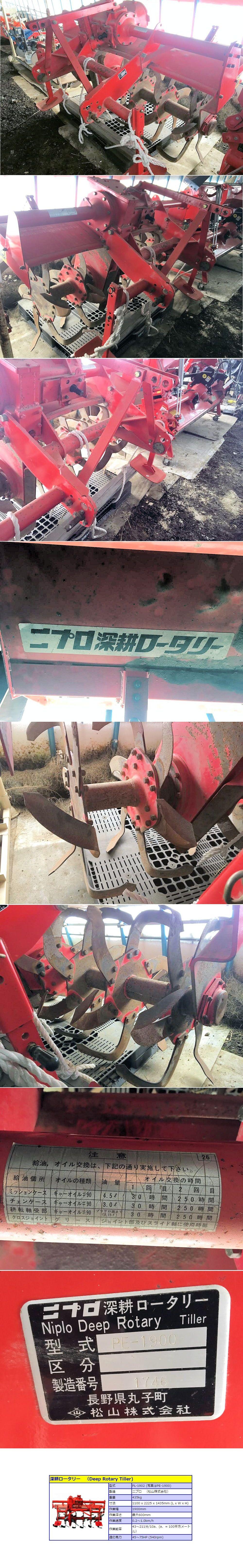 ニプロ(松山) 深耕ロータリー PE-1900 適応馬力 45~70馬力以上 希少品 実働品 中古