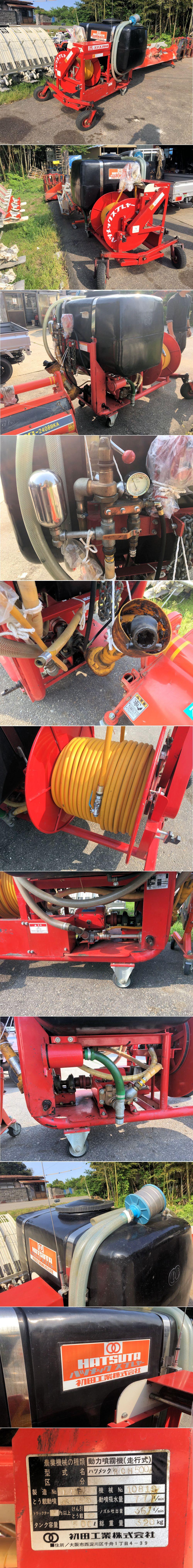 初田工業 ハツメック ハツタ ラジコン動噴 トラクター用 スプレヤー 動力噴霧機(走行式) RCM500A 消毒機械 実働整備品 美品中古