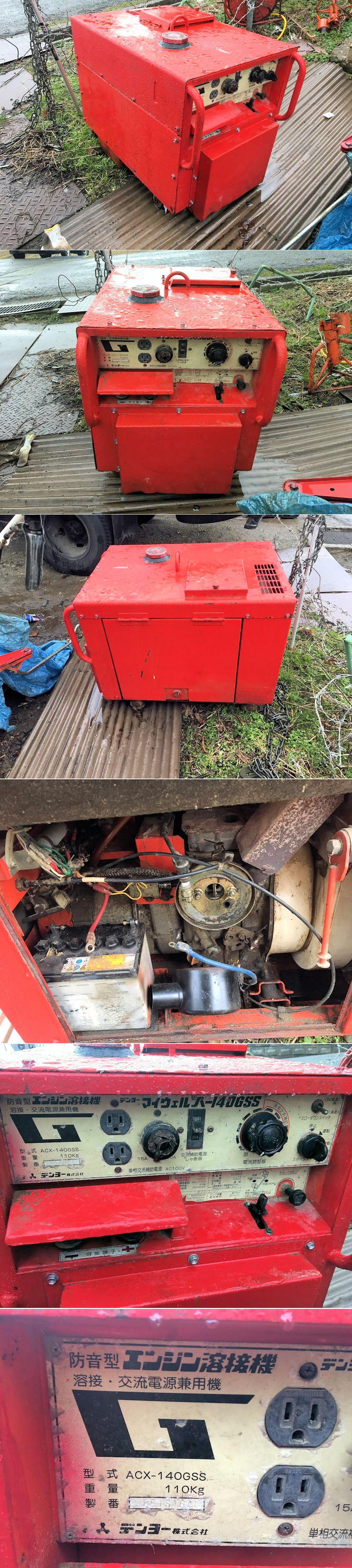 デンヨー 防音型エンジン 発電機 溶接機 ACX-140GSS 現状ジャンク 中古