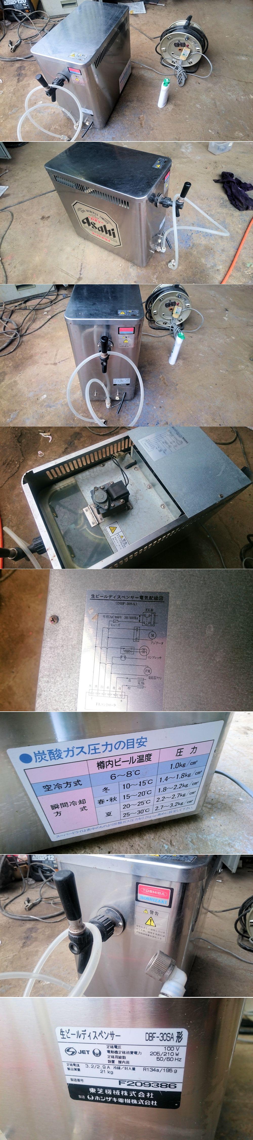 ホシザキ 生ビール ディスペンサー ビアサーバー DBF-30SA形 50/60hz 現状 中古