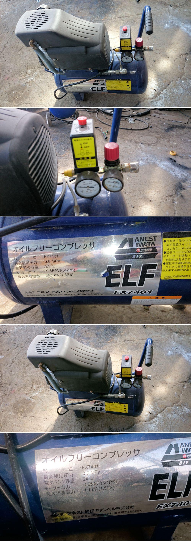 アネスト岩田 OILフリー エアーコンプレッサー 100V FX7401 ジャンク