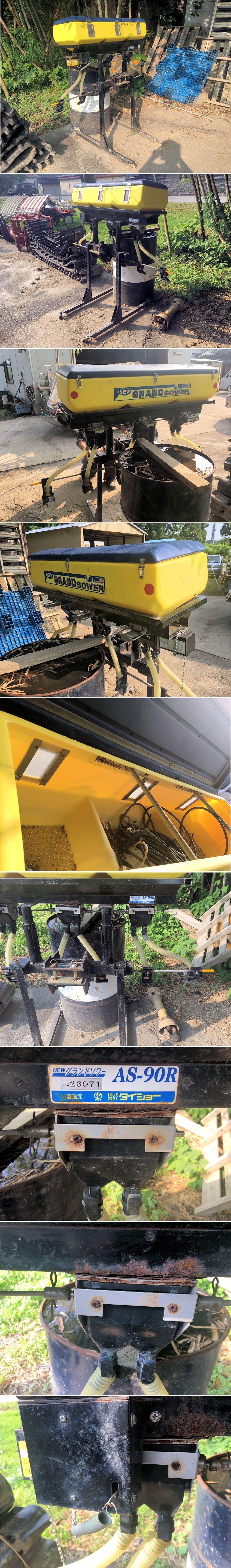 NEW ニューグランドソワー AS-90R タイショー 肥料散布機 実働品 中古