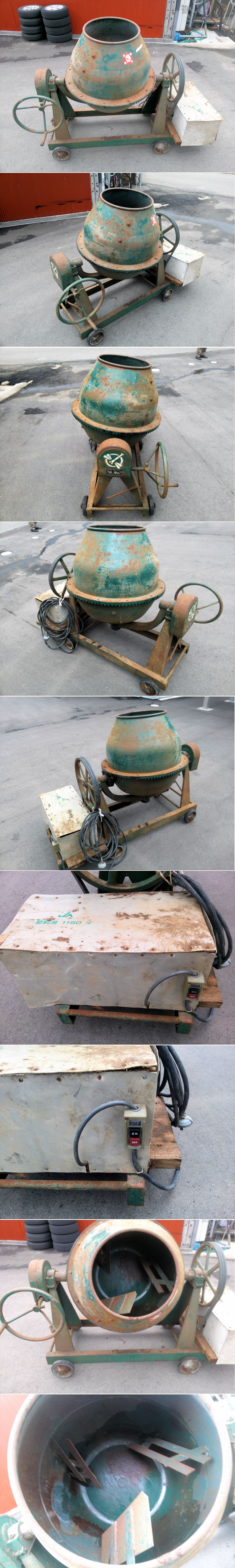 ポットミキサー 日工 コンクリート 肥料 NGM-2.5 容量70 200V 実働品 中古