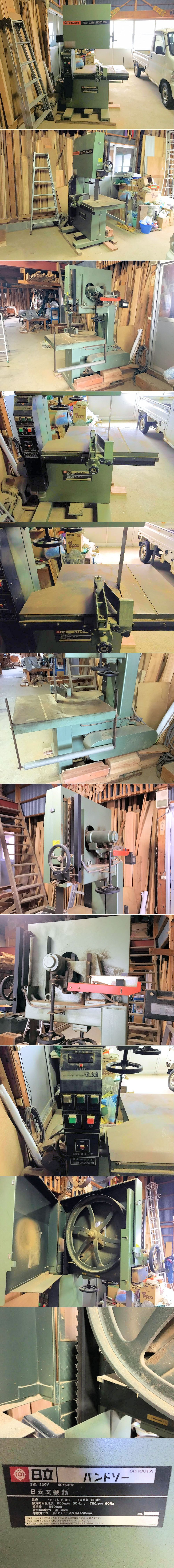 日立 バンドソー CB100FA 三相 200V 製材 大工廃業品 美品 実働品 業務用 木工機械 中古