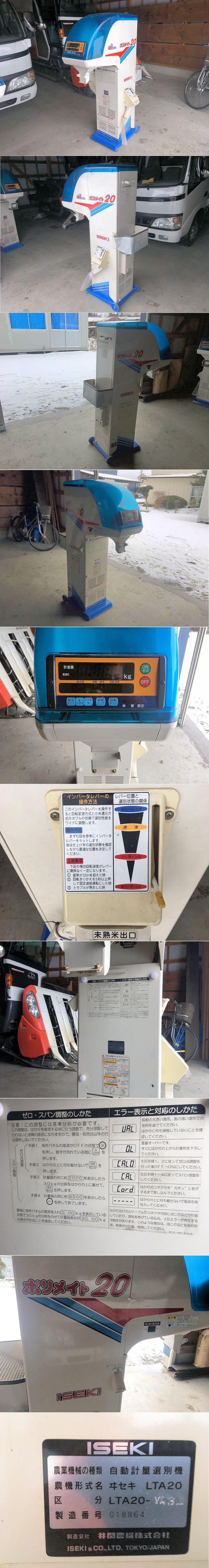 イセキ ポリメイト20 LTA20 自動計量選別機 インバーター 計りや網等の付属品 全セット 実働品 美品中古