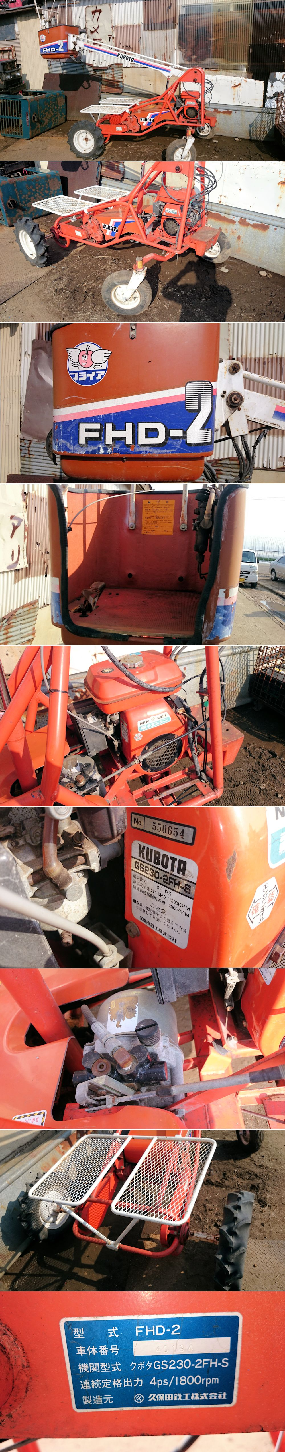 クボタ 4輪 果樹園 高所作業車 リフト FHD-2 4馬力 現状中古 ジャンク