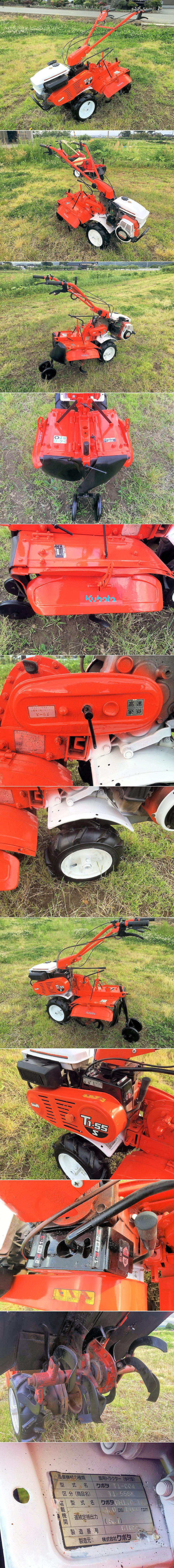 クボタ ねぎ管理機 耕運機 T1-55S 正逆ロータリー ハンドル回動付 5.7馬力 整備済 中古 塗装