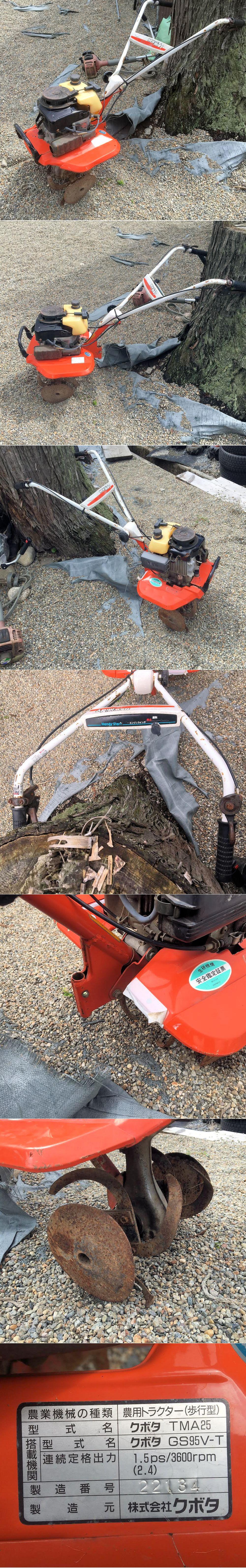 クボタ 耕運機 管理機 TMA25 現状部品取り 中古