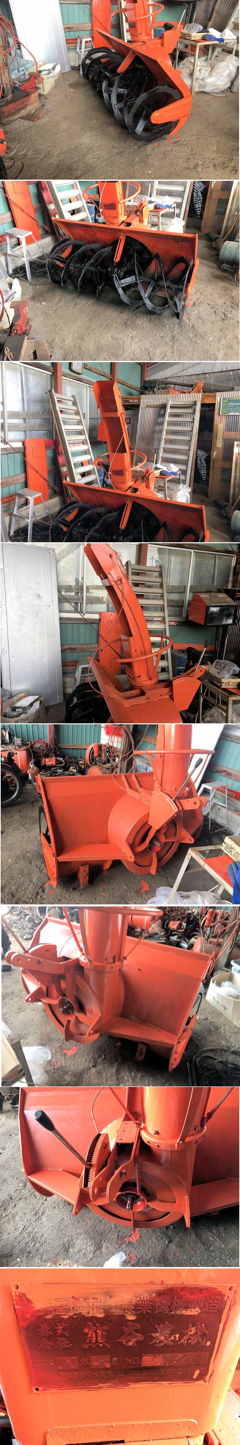 谷農機製 スノーラッセル トラクター用除雪機 手動 1500mm 現状 中古
