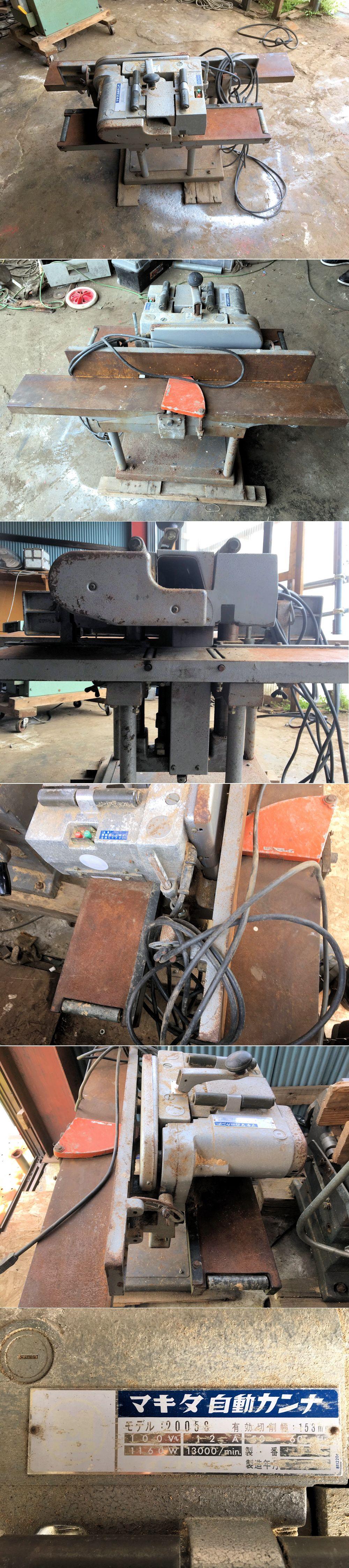 マキタ 153mm 自動かんな 2005S 木工機械 自動カンナ 中古