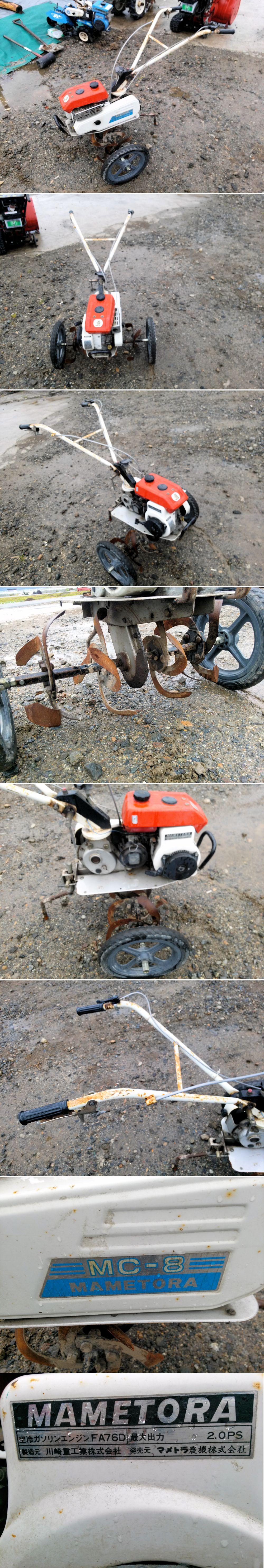 マメトラ ミニ耕運機 管理機 ティラー MC-8 2馬力 整備 実働 中古 車輪付