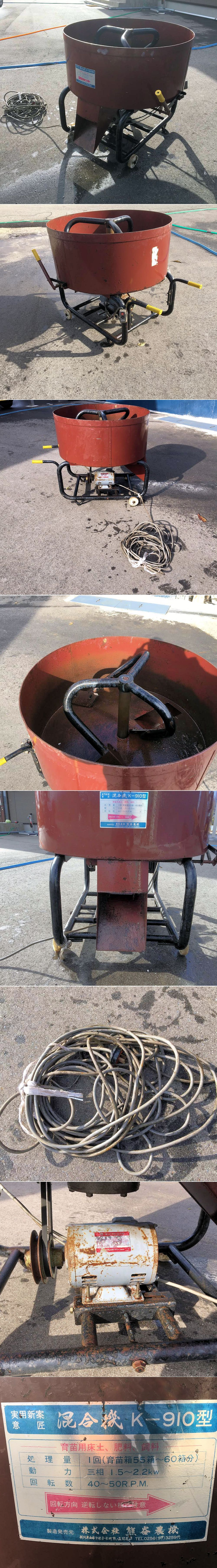 混合機 攪拌機 モルタルミキサー ミキサー K-910型 中古