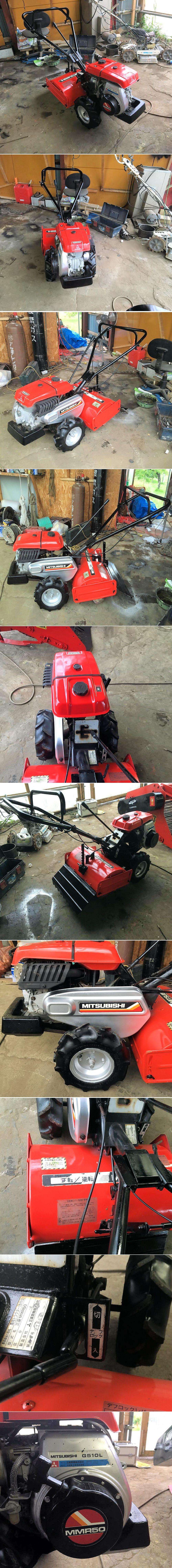 三菱 耕運機 管理機 MMR50 5馬力 整備塗装済み 美品中古