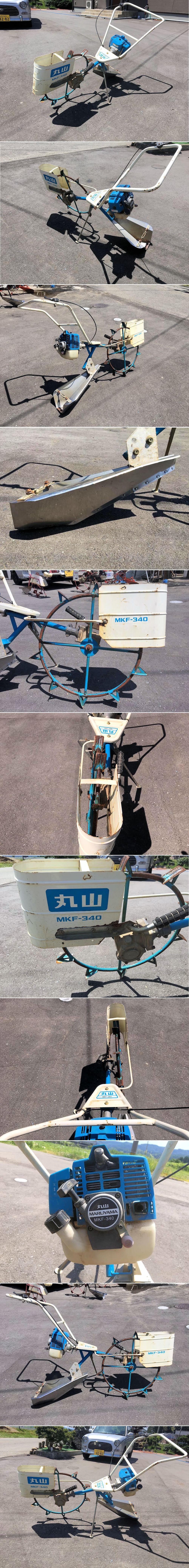 丸山 マルヤマ 水田溝切機 MKF-340 美品 実働 中古品