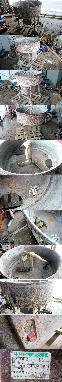 コンクリート モルタル ミキサー 撹拌(かくはん)機 100V 中古