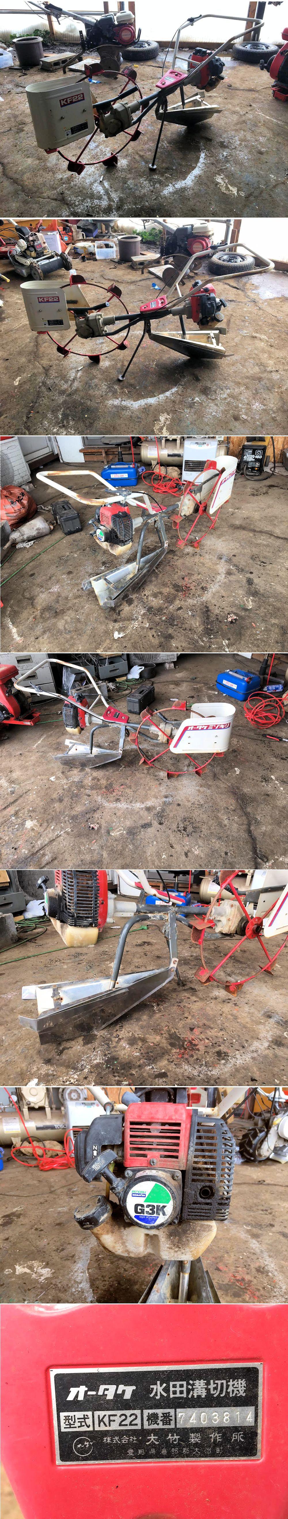 オータケ 大竹製作所 水田溝切機 培土機 KF-22 エンジン ゼノアG3K 実働品 中古