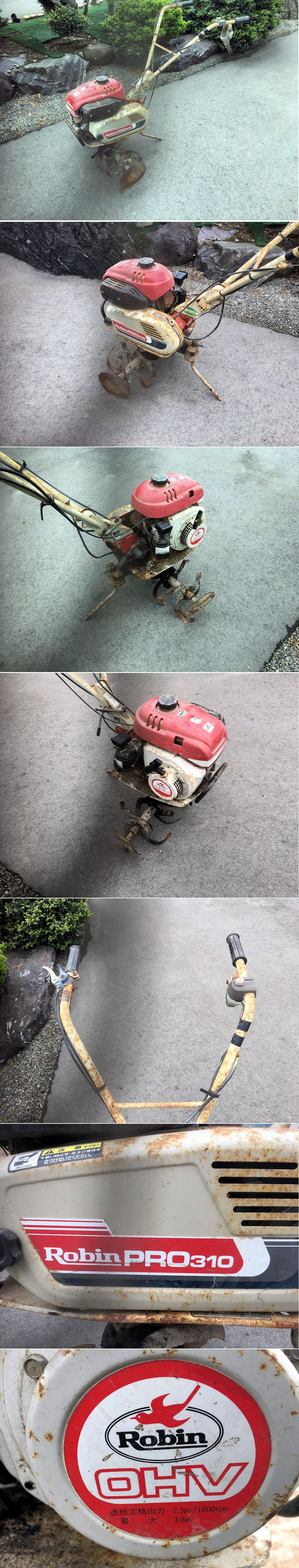 ロビン PRO(プロ) 310 管理機 耕運機 3馬力 実働 中古