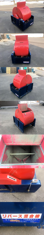 リバース 混合器 攪拌機 ミキサー RX-180 実働品 美品 中古