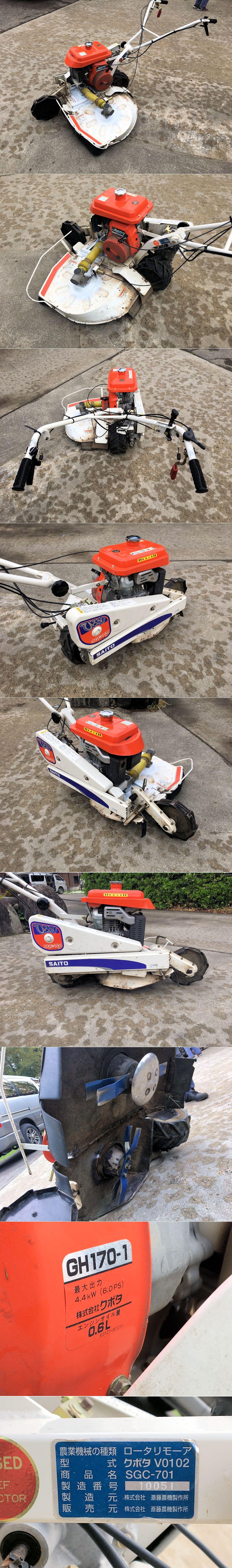 クボタ 齋藤農機製作所 ロータリーモア 2駆 畦(あぜ)草刈機 SGC-701 6馬力 整備済 実働品 中古