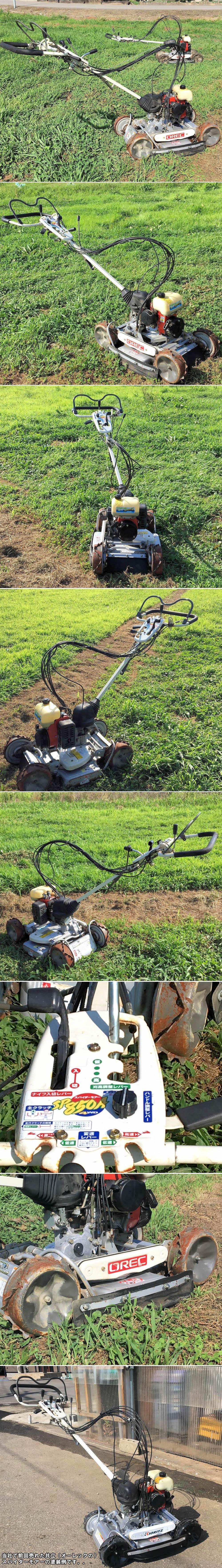 オーレック スパイダーモアー SP850A 4WD 畦(あぜ)草刈機 斜面 畦畔 中古美品 ①