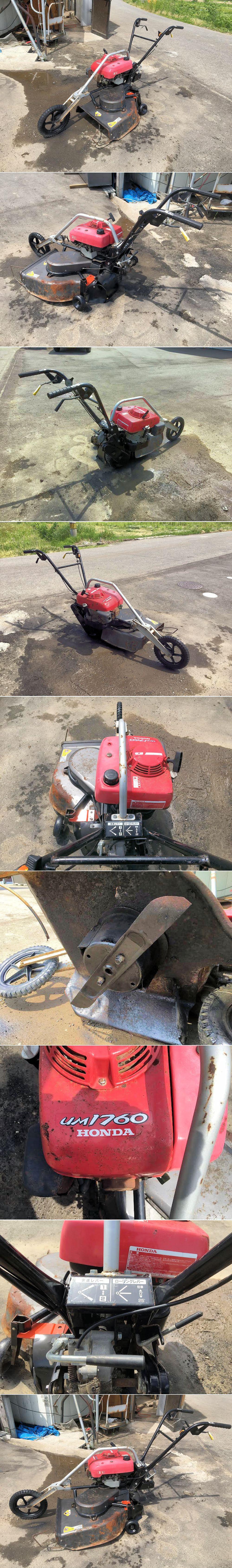 ホンダ ロータリーモア ローリング 二面畦 (あぜ) 斜面 草刈機 UM1760 実働品 中古