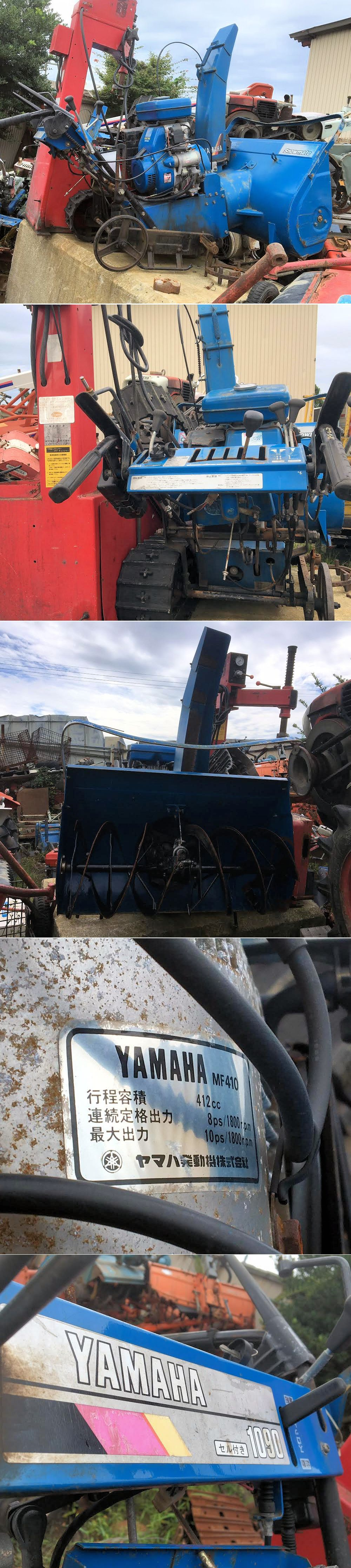 ヤマハ 除雪機 セル付 1090 スノーメイト 10馬力部品取り 中古