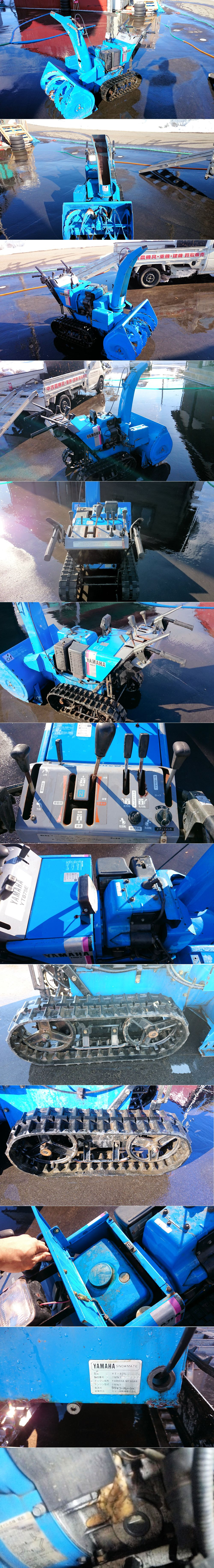 ヤマハ 除雪機 YT875E 7馬力 HST変速 クローラ良好 中古 難あり