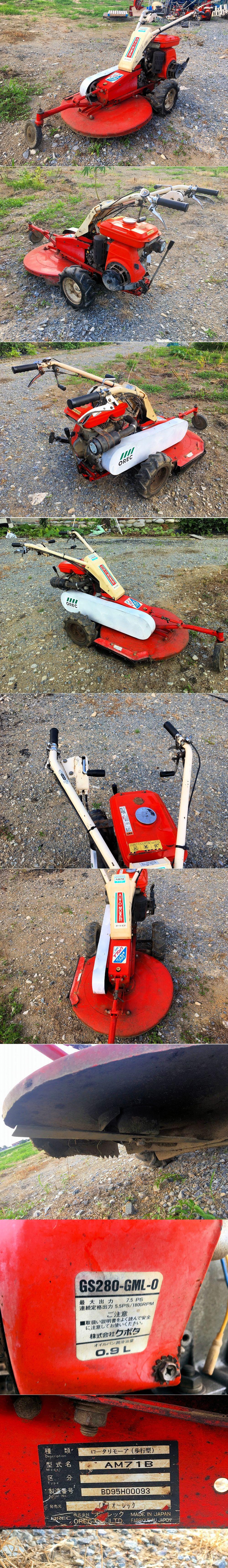草刈機 中古 ロータリーモア オーレック AM71B バックギア付 低速 高速付 7.5馬力 実働品 果樹園等に
