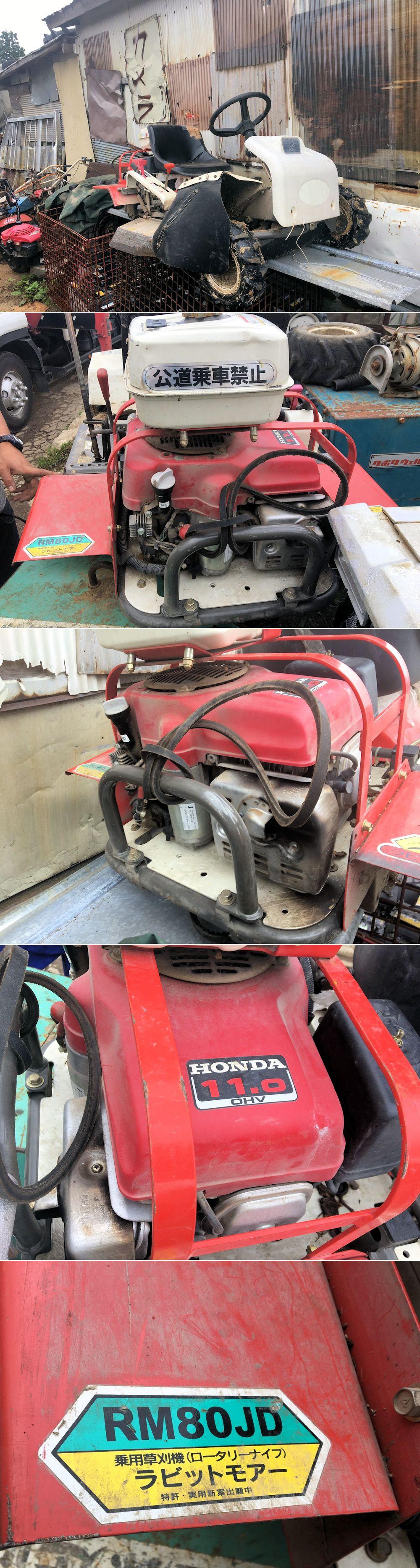乗用草刈機 乗用モア ラビットモア RM80JD 載せ替え用エンジン エンジン単体 ホンダ 11.0OHV 中古